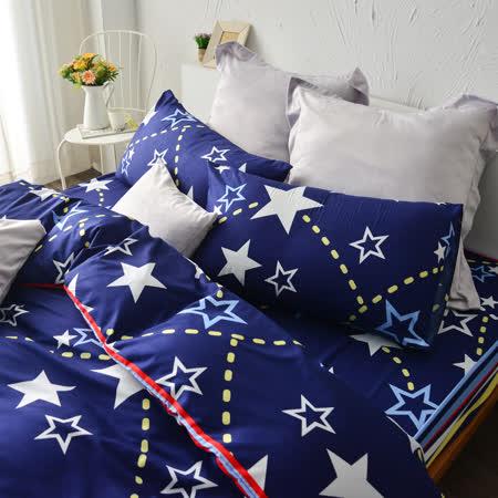 美夢元素 台灣製天鵝絨 滿天星星 雙人三件式床包組