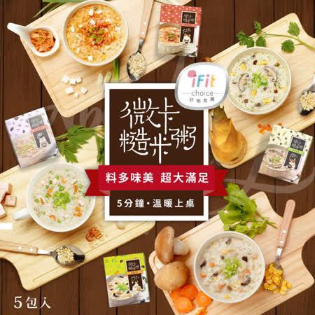 iFit 推薦 微卡糙米粥 筍香冬菇/櫻花蝦芋頭/韓式泡菜/田園青蔬 5包入