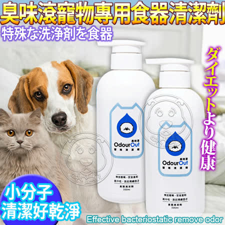 臭味滾OdourOut》寵物專用食器清潔劑500ml/瓶