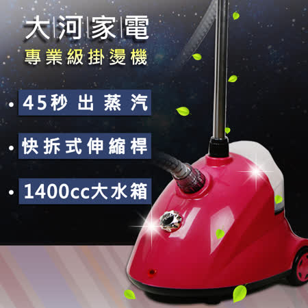 (團購)大河家電 直立式蒸氣掛燙機(1入)