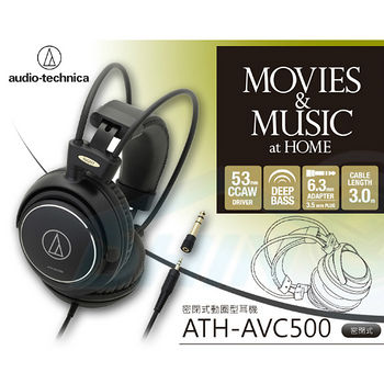 鐵三角密閉式動圈型耳罩式耳機ATH-AVC500