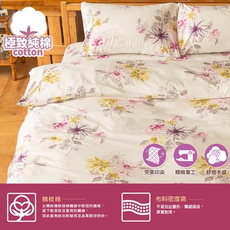 純棉〔花間游〕雙人加大兩用被床包組