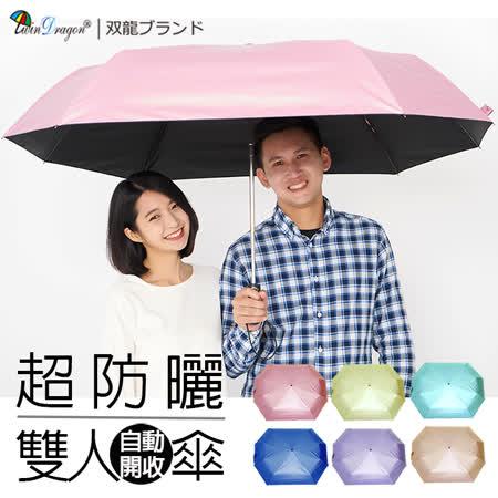 【雙龍牌】超防曬親子雙人傘彩色膠自動傘自動開收傘(晴天藍下標區)-降溫抗UV晴雨折傘陽傘B6276