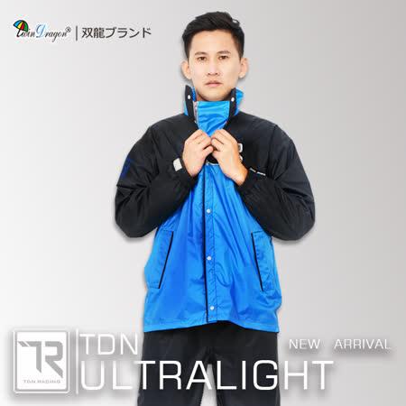 【雙龍牌】迷幻超輕量雙配色風雨衣(藍下標區)-兩件式透氣內網防水套裝風衣外套EP4401