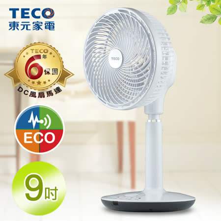 TECO東元 9吋DC馬達ECO渦流循環扇 XA0901CRD
