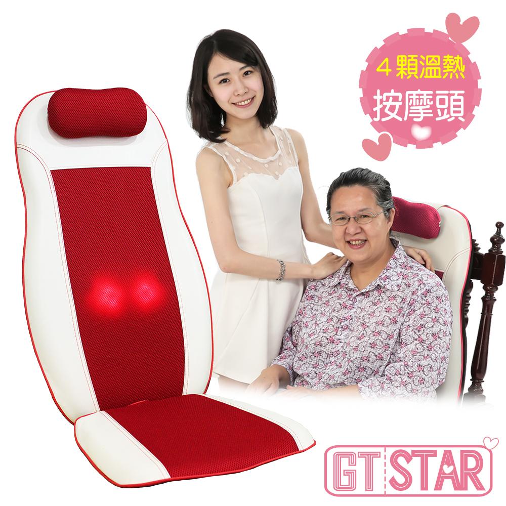 【GTSTAR】孝親媽媽行愛 買 24 小時動按摩椅墊-溫暖紅(背部加強版)