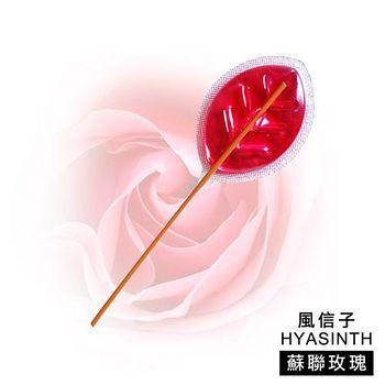 風信子HYASINTH 專利香氛芳香棒系列 (蘇聯玫瑰)