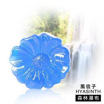 風信子HYASINTH 專利(小)琉璃芳香貼系列 (森林瀑布)