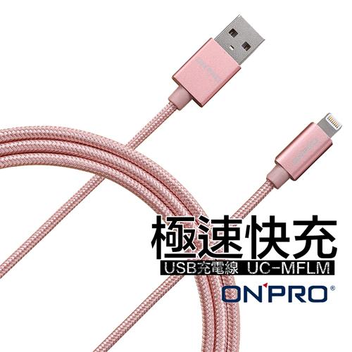 【ONPRO】UC-MFIM 金屬質感 Lightning USB 1米 充電傳輸線 (玫瑰金)