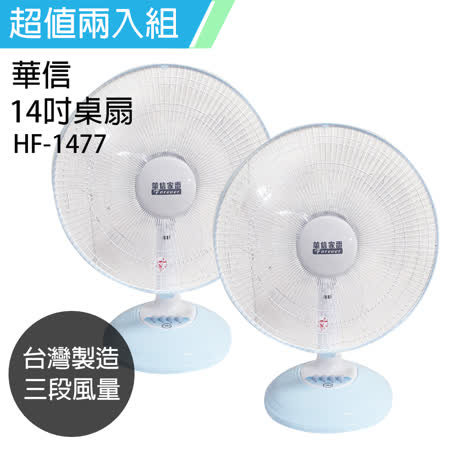 《二入超值》【華信】很堅固14吋桌扇(HF-1477)