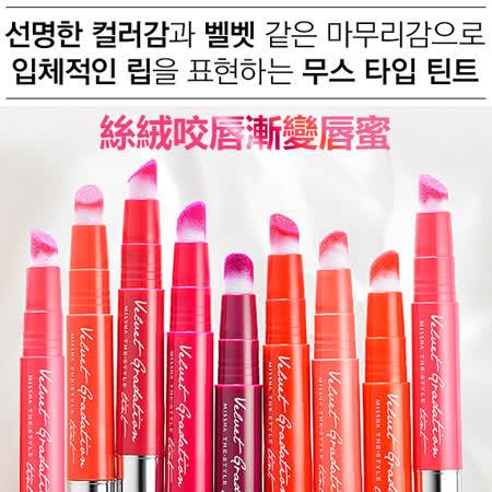 韓國 MISSHA 絲絨咬唇漸變唇蜜 4.5g