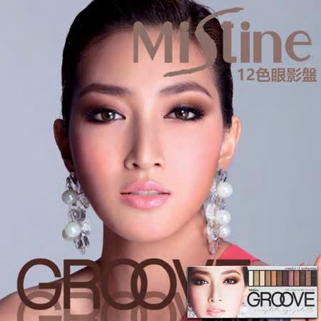 泰國 Mistine GROOVE 12色眼影盤