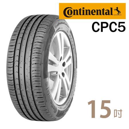 【德國馬牌】CPC5均衡安全輪胎195/65/15_送專業安裝定位(適用Wish、Mazda5等車款)