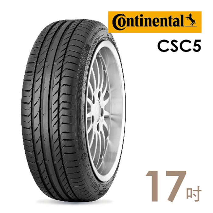 【德國馬牌】CSC5均衡安全輪胎225/50/17_送專業安裝定位(適用Honda、Volovs等車型)