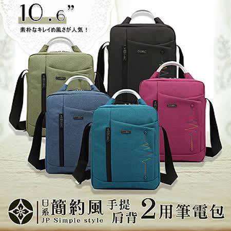 [COOL] 日系簡約風 10.6吋 直式多格層拉鍊手提肩背兩用 平板筆電包