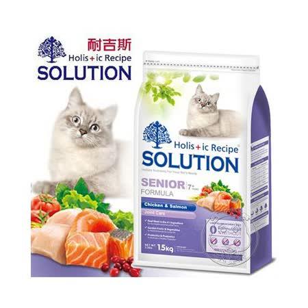 耐吉斯《高齡貓/鮮雞肉+鮭魚》高齡/關節配方飼料7.5kg