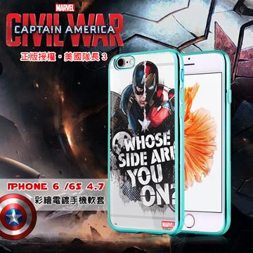 MARVEL漫威 iPhone 6 / 6s i6s 4.7吋 美國隊長3 彩繪電鍍庇護軟套 iPhone殼 (英雄內戰)