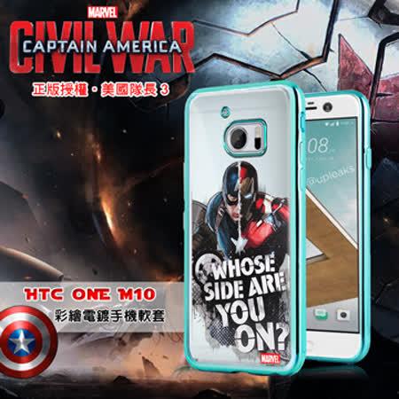 MARVEL漫威 HTC ONE 10 / M10  美國隊長3 彩繪電鍍保護軟套 手機殼 (英雄內戰)