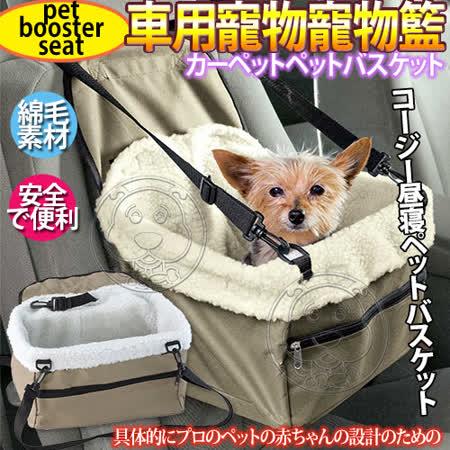 Pet Booster Seat外銷歐美》汽車專用安全寵物籃附項圈勾繩