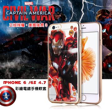 MARVEL漫威 iPhone 6 / 6s i6s 4.7吋 美國隊長3 彩繪電鍍庇護軟套 iPhone殼 (鋼鐵金)
