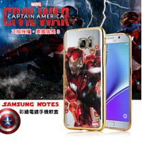 MARVEL漫威 Samsung Galaxy Note5  美國隊長3 彩繪電鍍保護軟套 手機殼 (鋼鐵金)