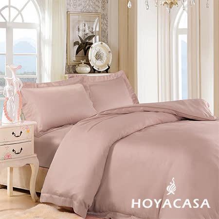 《HOYACASA 天絲素色. 裸》天絲刺繡枕套(2入)