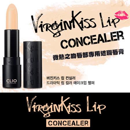 韓國 珂莉奧 CLIO 微熱之吻唇部專用遮瑕唇膏 3.6g