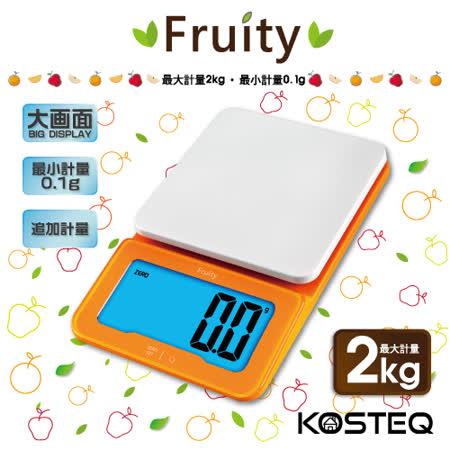 【KOSTEQ】Fruity微量廚房料理電子秤~橘色(2kg)