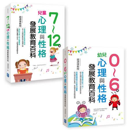 【幼福】兒童心理與性格發展教育百科(2書)