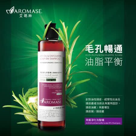 艾瑪絲 Aromase 角質淨化洗髮精(升級版) 350ml