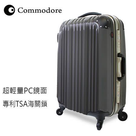 【Commodore戰車】9809L 硬殼29吋鏡面PC行李箱/旅行箱/拉桿箱 台灣製造(尊爵灰)
