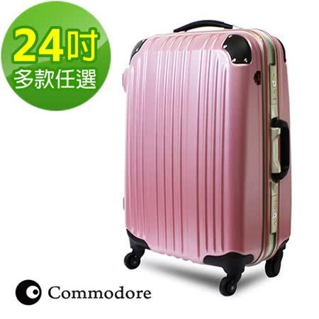 【Commodore戰車】9809 硬殼24吋霧面ABS行李箱/旅行箱/拉桿箱 台灣製造(多色任選)