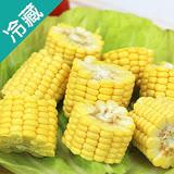 金黃甜玉米3包(200G±5%/包)