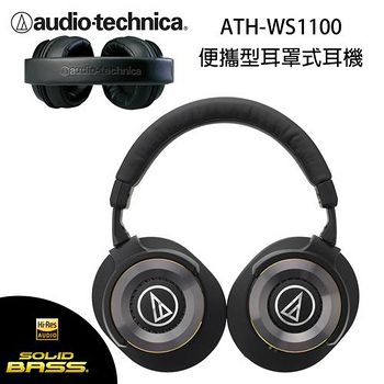 限時下殺 鐵三角 ATH-WS1100 重低音頭戴型 耳罩式耳機