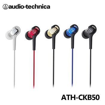 鐵三角 ATH-CKB50 平衡電樞型 耳塞式耳機