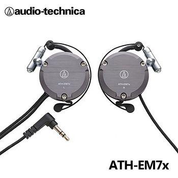 鐵三角 ATH-EM7x 鋁合金機殼 耳掛式耳機