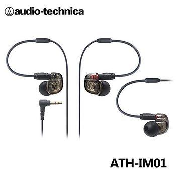 鐵三角 ATH-IM01 一單體平衡電樞耳塞式 監聽耳機