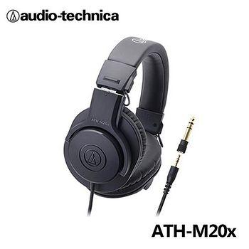 鐵三角 ATH-M20x 錄音室用 專業監聽耳機