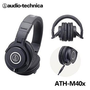 鐵三角 ATH-M40x 錄音室用 專業監聽耳機