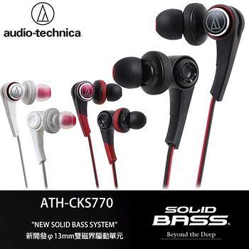鐵三角 ATH-CKS770 重低音密閉型 耳塞式耳機