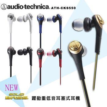 鐵三角 ATH-CKS550 躍動重低音 耳塞式耳機