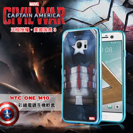 MARVEL漫威 HTC ONE 10 / M10 美國隊長3 彩繪電鍍保護軟套 手機殼 (隊長裝)