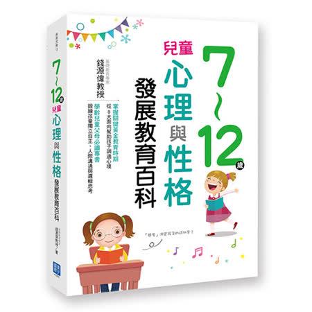【漢宇】7~12歲兒童心理與性格發展教育百科
