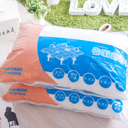 OLIVIA   專利物理性防蟎抗菌枕