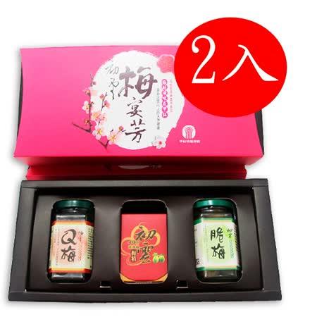 【甲仙農會】有機梅宴芳禮盒-(有機梅精+脆梅+Q梅) 2入免運!!