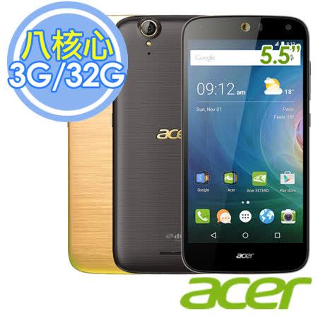 Acer Liquid Z630S 3G/32G 5.5吋 八核 雙卡雙待智慧型手機◆送玻璃保護貼+手機立架