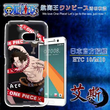 日本東映授權正版航海王 HTC 10 / M10 透明軟式iPhone殼(封鎖艾斯)