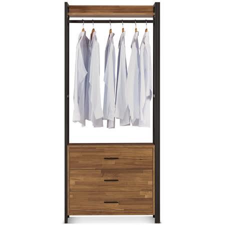 MY傢俬 現代工業風開放式2.6尺三抽系統衣櫃