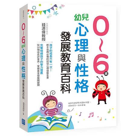 【漢宇】0~6歲幼兒心理與性格發展教育百科