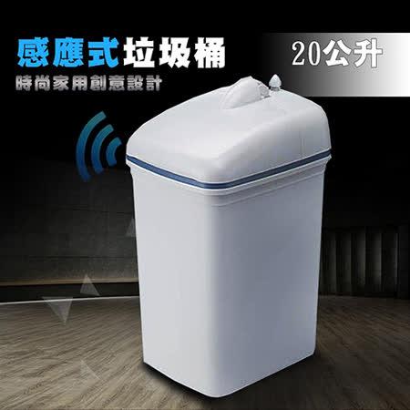 【台灣製造】時尚感應式垃圾桶20L 加送陶瓷愛心型擴花竹精油(30ml)